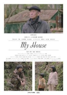 笹野高史出演、ショートフィルム『My House』きょう19日から放送・配信開始