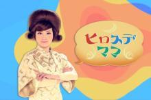 広末涼子、子ども番組に初挑戦 奇抜なヘアスタイルも披露