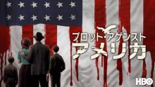 米HBOの新作海外テレビシリーズ、5月からデジタル配信本格化