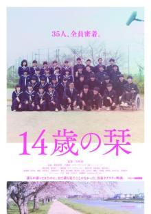 「あるあるが、あるすぎて、くるしい…」中2のクラス全員に50日間密着映画に反響、14歳の希望と苦悩を今映す意義