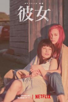 """Netflix映画『彼女』水原希子&さとうほなみの""""女優魂"""" 細野晴臣が絶賛"""