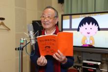 キートン山田『ちびまる子ちゃん』ナレーション31年で卒業 さくらももこさんへの感謝と後任に助言「その人の世界で良い」