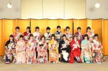 AKB48、新成人17名は「雑草魂世代」 華やか晴れ着で2ヶ月遅れの成人式