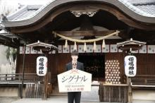 坂口健太郎、大阪・やり直し神社で大ヒット祈願 有観客イベントにもサプライズ登壇