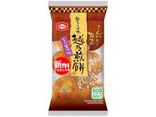 お米本来の風味が楽しめる!亀田製菓から「越乃煎餅 旨み醤油味」新発売