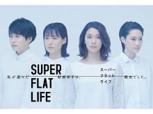 秋元才加主演のオンライン演劇「スーパーフラットライフ」4月3日・4日上演