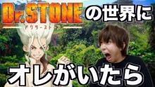 はじめしゃちょー、アニメ『Dr.STONE』最終話に声優出演 記念動画が公開