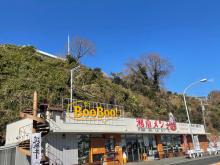小田原市根府川に新しいスタイルの「精肉工場直売所・湘南メンチ」がOPEN