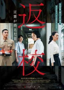 台湾の大ヒットゲームを映画化 『返校 言葉が消えた日』7月公開