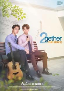 タイBLブームの火付け役『2gether』映画化、6・4公開 主演の2人からコメント