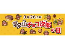 3月26日「サク山チョコ次郎の日」に326個が当たるキャンペーン開催