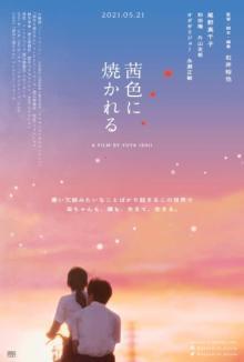 尾野真千子、4年ぶりの主演映画『茜色に焼かれる』予告編解禁