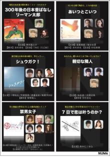 音声版サブスク『NUMA』月額580円で聴き放題 神木隆之介が7役のイヤードラマも