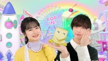 莉子&ゆうたろう、Eテレ『ガールズクラフト』リニューアル番組の新MC