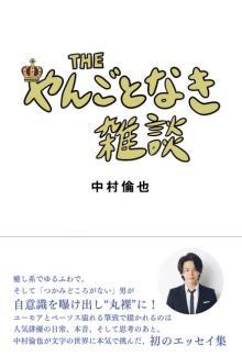 中村倫也の初エッセイ集、予約多数で発売当日に即重版決定