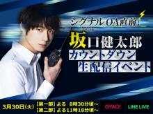 坂口健太郎、『シグナル』SPドラマ放送前後で生配信イベント ユーザーからの募集企画も実施