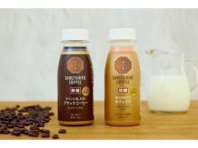 「猿田彦珈琲」初のチルドコーヒー2種が新登場!