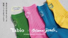 「Tabio×OSAMU GOODS」コラボから刺繍サービスがスタート!自分だけの組み合わせが楽しめちゃう