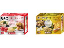 """ブレンドスプレッドシリーズからフワフワ食感の""""新感覚バター""""2種が新登場"""