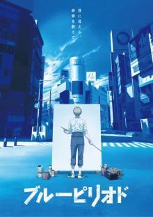 アニメ『ブルーピリオド』スタッフ公開 シリーズ構成・脚本は吉田玲子氏、制作はSeven Arcs