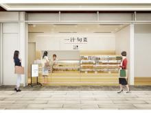 「日本橋だし場」が手がける惣菜店がニュウマン新宿・エキナカにオープン!