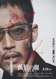 松坂桃李、風貌激変 映画『孤狼の血 LEVEL2』ティザービジュアル