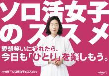 江口のりこ主演『ソロ活女子のススメ』 大塚明夫がナレーション担当