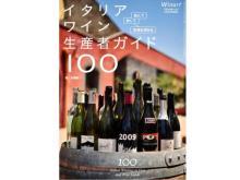 イタリア&ワイン好き必見!旅気分を味わえる「ワイナート増刊号」が発売中