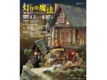 横浜人形の家で「灯り」をキーワードにしたドールハウス展を開催