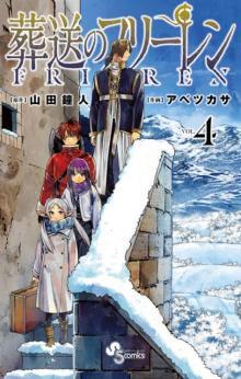 マンガ大賞2021『葬送のフリーレン』最新4巻がシリーズ初のコミックTOP3入り【オリコンランキング】