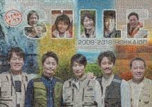 TEAM NACS、「北海道の笑顔プロジェクト」念願の巨大フォトモザイク完成