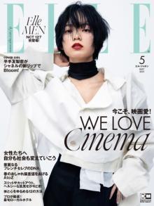 平手友梨奈、シャネルの新リップまとい「すごくいいなと思いました」『ELLE』表紙飾る
