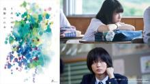 浅野いにおの傑作『うみべの女の子』映画化 主人公の小梅と磯辺は石川瑠華&青木柚