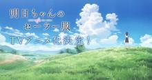 漫画『明日ちゃんのセーラー服』テレビアニメ化 制作はCloverWorks