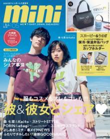 森七菜&Kaito、ペアルックで腕組み2ショット 『mini』初の男女カップル表紙