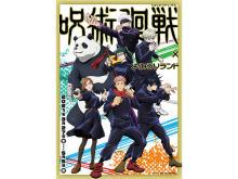 TVアニメ「呪術廻戦」がよみうりランドをジャック!期間限定コラボイベント開催