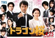 『ドラゴン桜』キャッチコピー解禁「今こそ、動け!」 脚本にオークラ氏「体の芯が熱くなる」