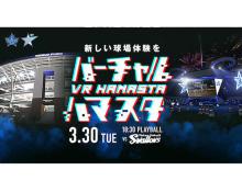 自宅で球場の雰囲気を体験!「バーチャルハマスタ」が東京ヤクルト戦で実施