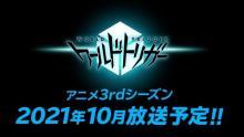 アニメ『ワールドトリガー』3期、10月放送開始 開発中の最新カット公開