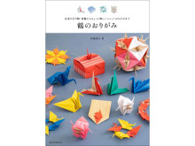"""""""折り鶴""""をさまざまにアレンジ!おうち時間に楽しめる一冊「鶴のおりがみ」"""