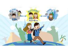 1人旅にもフィット!旅先で個人が繋がる旅人マッチングサイト「タビトモ」