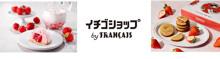 甘酸っぱくてかわいいイチゴスイーツに出会えちゃう。「イチゴショップ」初の常設店が東京駅に4月オープン