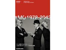 YMOの完全ヒストリー本『YMO1978-2043』が大反響!トークイベントも開催