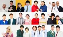 くりぃむ有田MC『ソウドリ』出場芸人12組が決定 賞レースファイナリストら実力派ズラリ