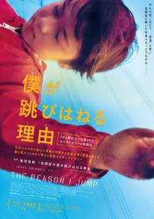 東田直樹の著書が原作、自閉症の世界に迫るドキュメンタリー映画4・2公開