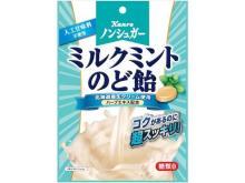 コクがあるのに超スッキリ!「ノンシュガーミルクミントのど飴」新発売