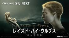 U-NEXT、米ワーナーメディアと独占パートナーシップ契約 HBO&HBO Maxの新作続々配信