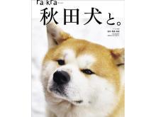 """""""秋田犬""""の情報が満載!北東北エリアマガジンrakra別冊『秋田犬と。』発売"""