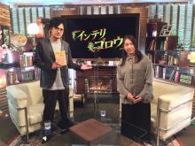 湊かなえ『ななにー新しい別の窓』出演 稲垣吾郎と新作秘話を語り尽くす
