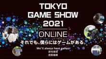 東京ゲームショウ2021、今年もオンライン開催 9・30から4日間、体験版の試遊企画も実施